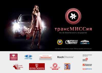 ГИБДД выберет лучшую автоледи Брянска на конкурсе «ТрансМИССия»