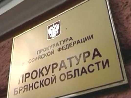 Прокуратура требует от властей Брянска навести порядок на опасном маршруте