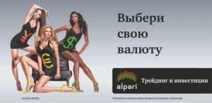 В Брянске пройдет мастер-класс у официального партнера Альпари