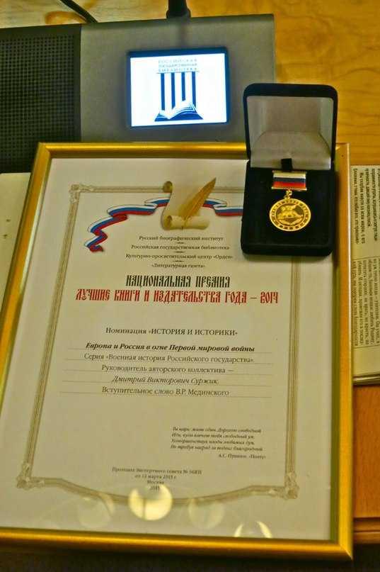 Книга брянского историка получила национальную литературную премию