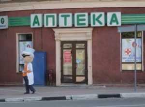 В Брянской области открыли социальные аптеки