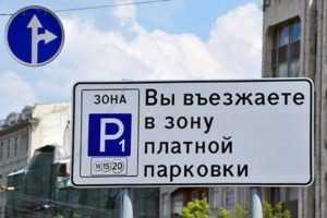 Созданием платных парковок в Брянске займётся центр дорожного движения