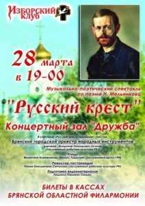 Завтра брянцам покажут спектакль «Русский крест»