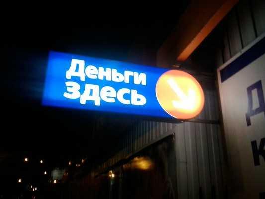 В Брянске будут судить мошенников, нанесших ущерб «Домашним деньгам»