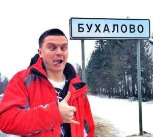 Названия брянских сёл признали самыми смешными в России