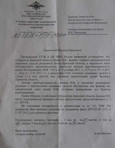 В Брянске продлили расследование дела о финансировании «Снежки»