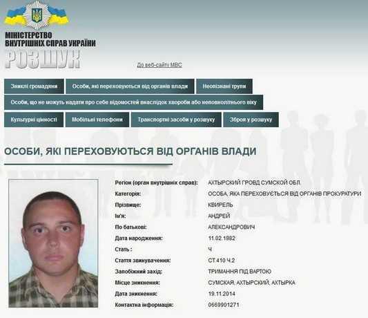 В Брянске отыскали украинского дезертира с украденными 4 миллионами