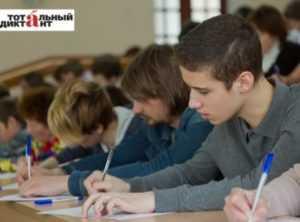 Брянцы напишут «Тотальный диктант» 18 апреля