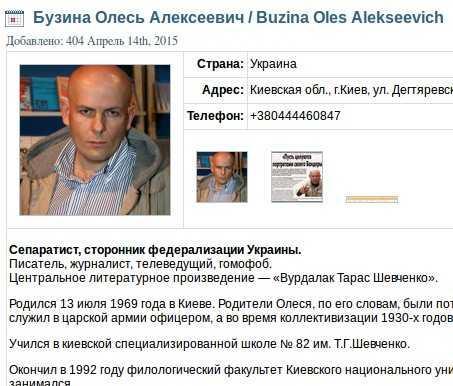 Электронные следы убийц Олеся Бузины привели в НАТО