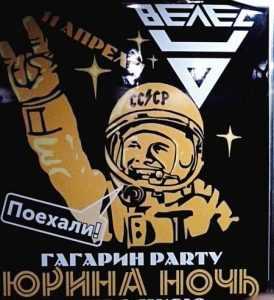 Брянский клуб использовал изображение Гагарина с фашистским символом