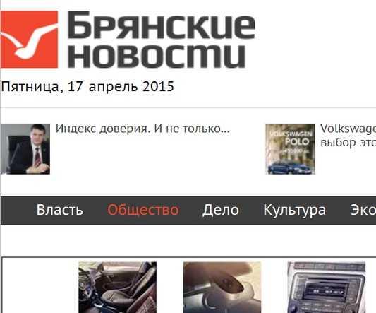 «Брянские новости» признаны самым цитируемым брянским изданием