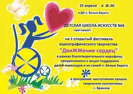 Брянцы проведут фестиваль «ДвиЖЖЕНИЕ сердец»