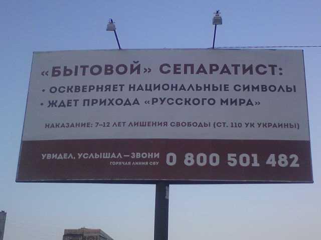 Киевский режим изобрел «бытовой сепаратизм»