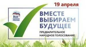 Началось голосование за претендентов на брянское губернаторство