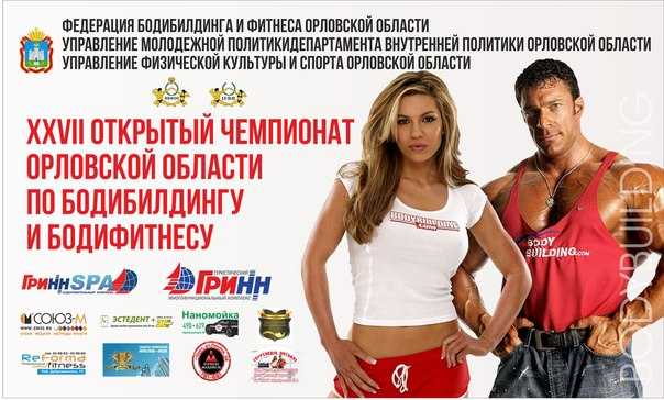 Брянские девушки стали лучшими на чемпионате Орловской области