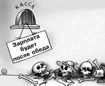 Руководителей брянских предприятий наказали за долги по зарплате