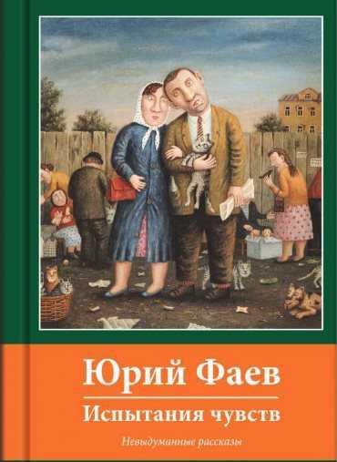 Брянский журналист Юрий Фаев представит свою новую книгу