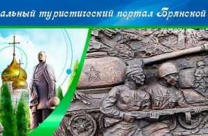 Брянская область получит туристический бренд