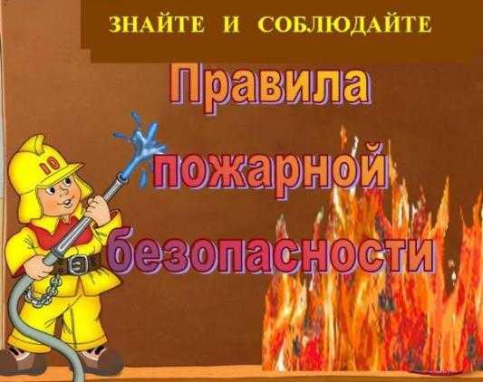 Брянских торговцев наказали за пренебрежение пожарной безопасностью