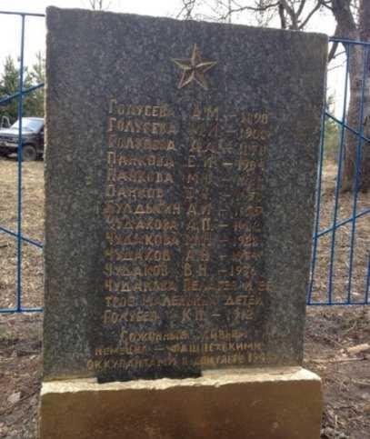 «Бабкины внуки» восстановили памятник брянцам, сожжённым фашистами