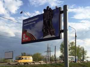 Ко Дню Победы в Брянске появилась необычная социальная реклама