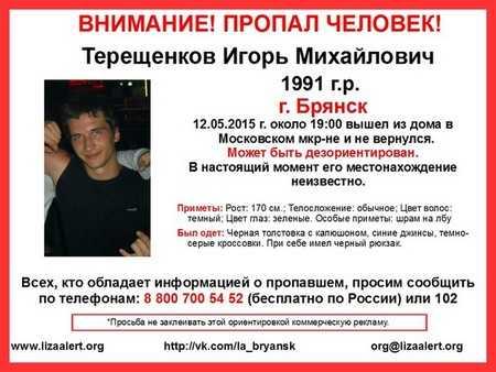 В Брянске начали поиски 23-летнего Игоря Терещенкова