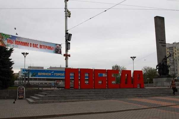 Брянск из-за варваров лишился «Победы»