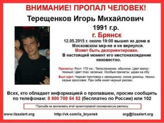 В лесу нашли тело брянского студента