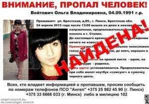 Пропавшую девушку нашли в Брянске на автомойке