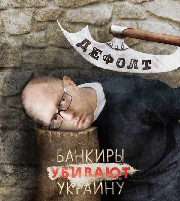 Банкиры душат Украину