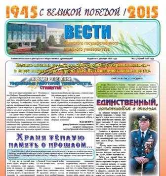 Газета брянского аграрного университета стала лучшей