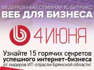 Бесплатный семинар «Веб для бизнеса» пройдет в Брянске 4 июня