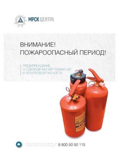 Брянские энергетики предупредили о пожарной опасности