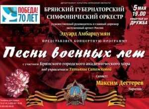 Брянский губернаторский оркестр исполнит песни военных лет
