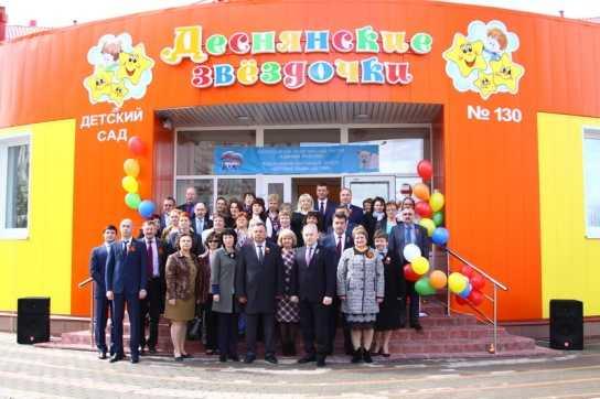 В Брянске открыли крупнейший в ЦФО детский сад