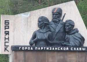 День партизан и подпольщиков в Брянске отметят патриотическим фестивалем
