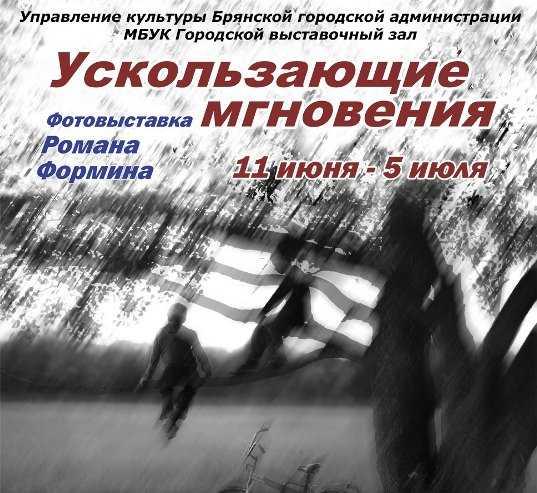 В Брянске откроется выставка известного фотографа