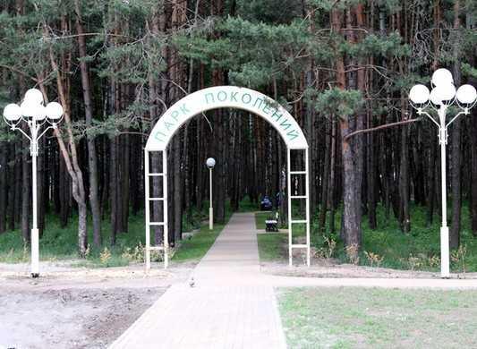 Парк Поколений в Брянске принял первых посетителей