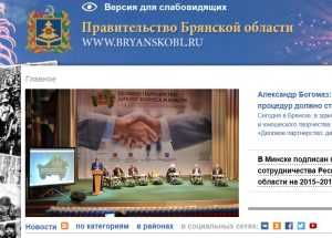 Сайт брянского правительства признали открытым