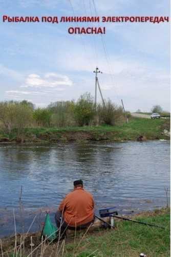 Брянцам напомнили о трагедии рыбака, убитого током через удочку