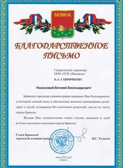 Власти Брянска поблагодарили строителей «Надежды» за помощь сиротам