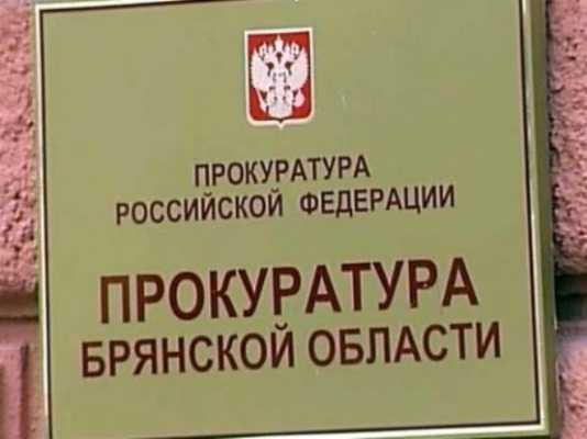 Брянская прокуратура накажет суземскую администрацию за бездействие