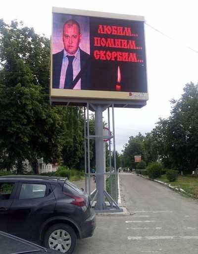В Навле установили баннер с портретом убитого сотрудника администрации