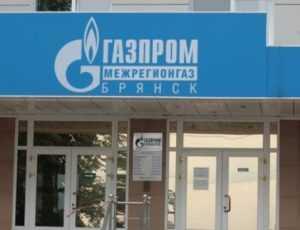 Прокуратура вернула газ жильцам брянской многоэтажки