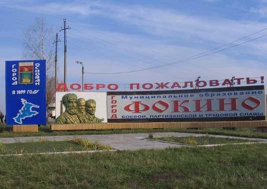 Брянский город Фокино остался без главы администрации