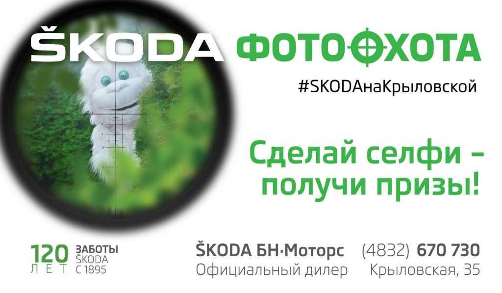 SKODA открывает сезон летней фотоохоты в Брянске!