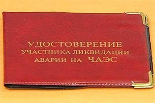 Мошенник пообещал шестерым брянцам статус чернобыльца за 395 тысяч