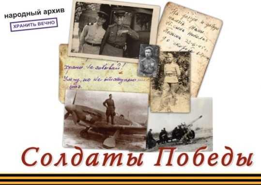 Брянцы помогут в создании народного архива  «Солдаты Победы»