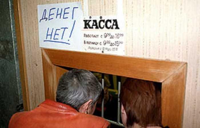 Зарплатные долги в Брянской области сократились на 38 миллионов