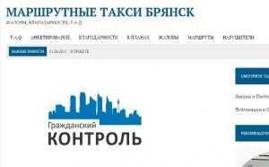 Следить за брянскими маршрутчиками будет новый интернет-портал